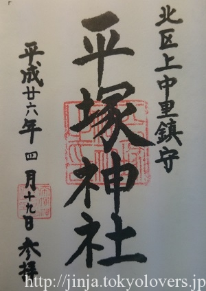 平塚神社 御朱印