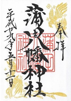 蒲田八幡神社 御朱印(新)