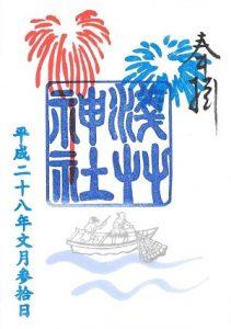 浅草神社 2016(平成28)年隅田川花火大会特別御朱印