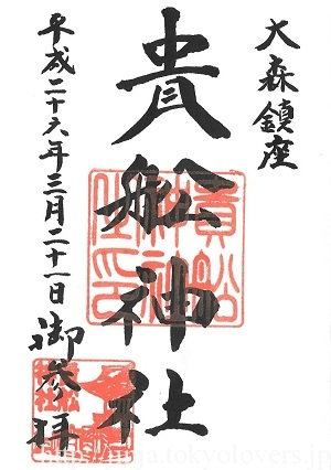 大森貴舩神社 御朱印