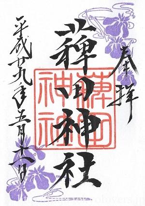 薭田神社 御朱印(新)