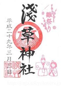 浅草神社 雛祭り限定御朱印