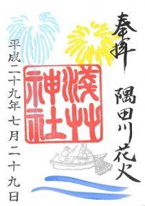 浅草神社 2017(平成29)年隅田川花火大会特別御朱印