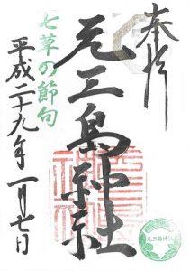 元三島神社 人日の節句(七草の節句)限定御朱印