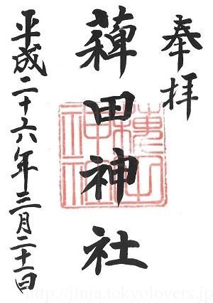 薭田神社 御朱印(旧)