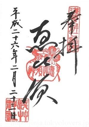 浅草神社 恵比須御朱印