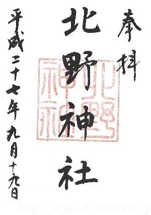 北野神社(南蒲田) 御朱印
