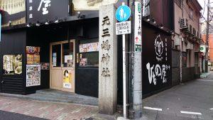 元三島神社 社号標