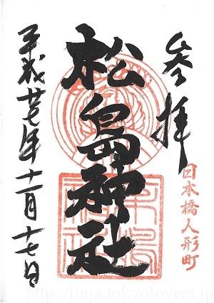 松島神社 御朱印