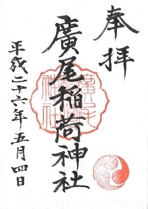 廣尾稲荷神社 御朱印