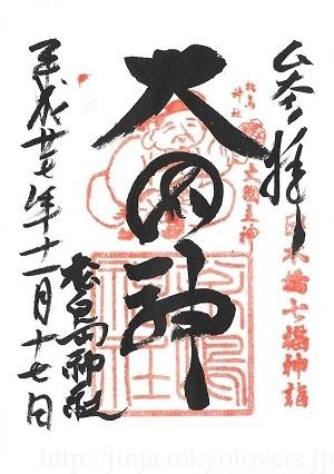 松島神社 大国神御朱印