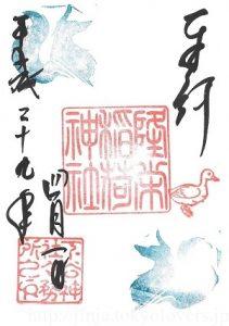 下谷神社 隆栄稲荷神社 4月朔日御朱印