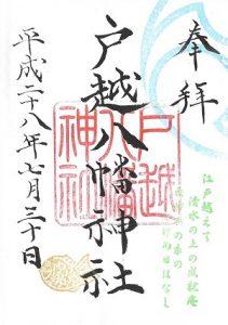戸越八幡神社 夏季限定御朱印 (金)