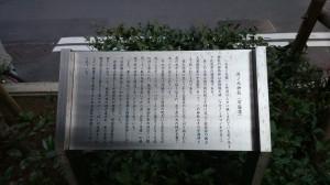 茶ノ木神社 由緒書き