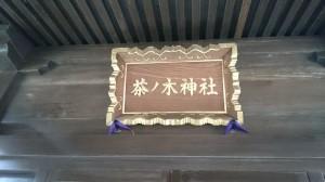 茶ノ木神社 扁額