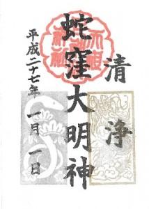 上神明天祖神社 蛇窪大明神 御朱印(一月)