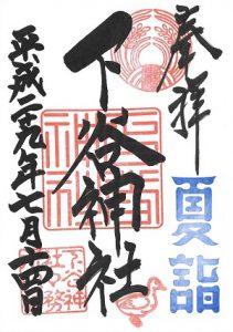 下谷神社 2017(平成29)年夏詣限定御朱印
