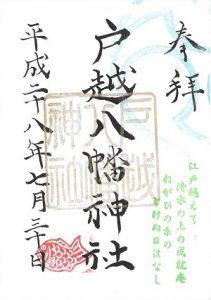 戸越八幡神社 夏季限定御朱印 (赤)
