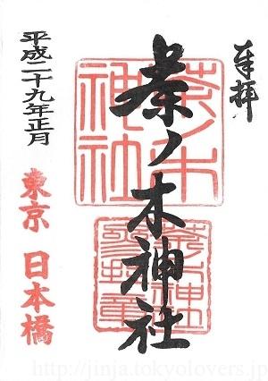 茶ノ木神社 御朱印