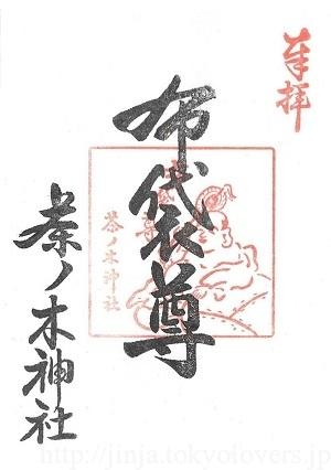 茶ノ木神社 日本橋七福神めぐり・布袋尊 御朱印