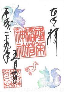 下谷神社 隆栄稲荷神社 5月朔日御朱印