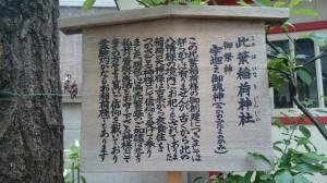 銀杏岡八幡神社 境内社此葉稲荷神社 (3)