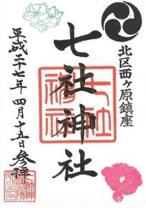 七社神社 御朱印(平成27年)