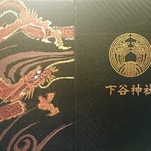 下谷神社 御朱印帳