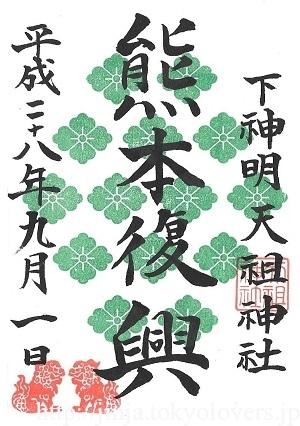 下神明天祖神社 熊本地震被災神社復興支援御朱印