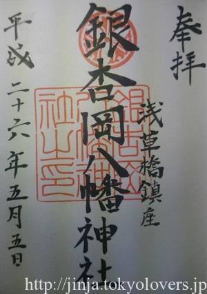 銀杏岡八幡神社 御朱印