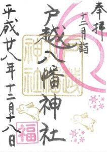 戸越八幡神社 十二月詣限定御朱印 (2)