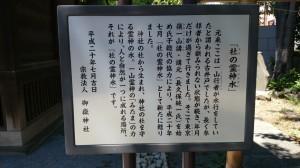 御嶽神社 杜の霊神水(4)