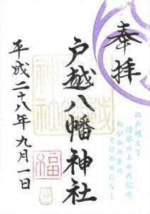 戸越八幡神社 9月限定御朱印 (金)
