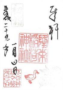 下谷神社 隆栄稲荷神社 正月御朱印