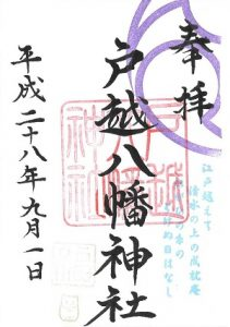 戸越八幡神社 9月限定御朱印 (赤)