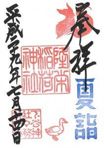 下谷神社 隆栄稲荷神社 2017(平成29)年7月夏詣限定御朱印