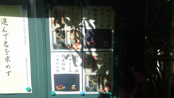 笠間稲荷神社東京別社で頒布されている御朱印帳