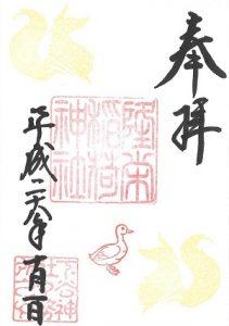 下谷神社 隆栄稲荷神社 10月朔日御朱印