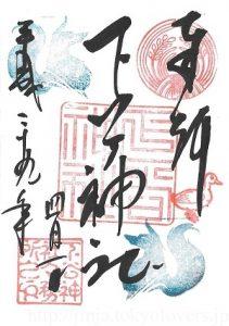 下谷神社 4月朔日御朱印