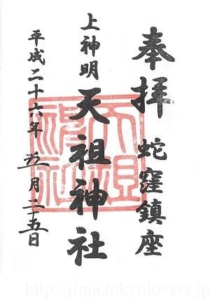 上神明天祖神社 御朱印(旧)