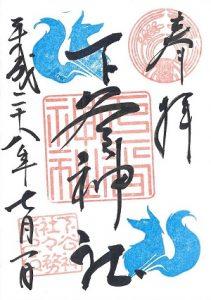 下谷神社 7~8月朔日御朱印