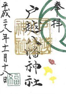 戸越八幡神社 11~12月限定御朱印 (2)