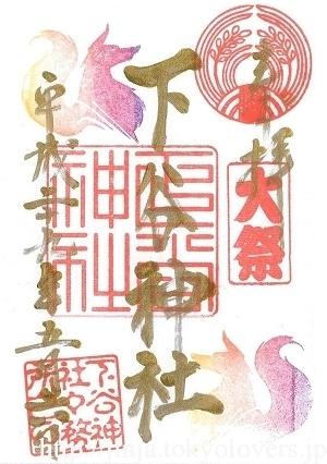 下谷神社 例大祭限定御朱印