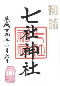 七社神社 初詣御朱印