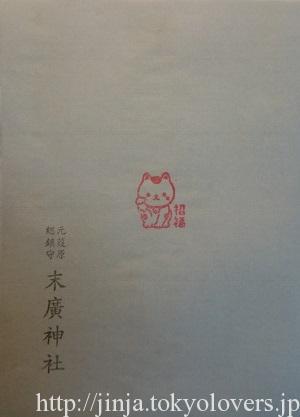 末廣神社 あて紙