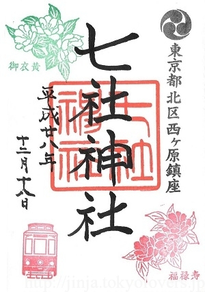 七社神社 御朱印(平成28年)
