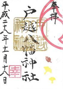 戸越八幡神社 11~12月限定御朱印 (1)