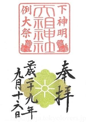 下神明天祖神社 2017(平成29)年例大祭限定御朱印