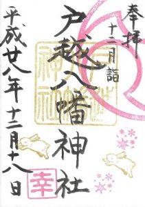 戸越八幡神社 十二月詣限定御朱印 (1)