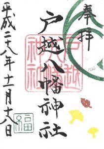 戸越八幡神社 11~12月限定御朱印 (3)